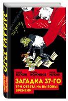 Жуков Ю.Н., Кожинов В.В., Мухин Ю.И. - Загадка 37-го. Три ответа на вызовы времени' обложка книги