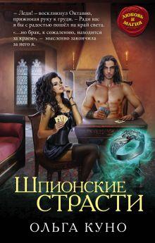 Обложка Шпионские страсти Ольга Куно