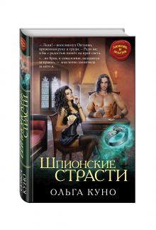 Куно О. - Шпионские страсти обложка книги