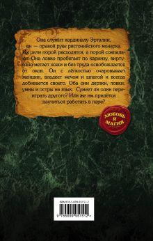 Обложка сзади Шпионские страсти Ольга Куно