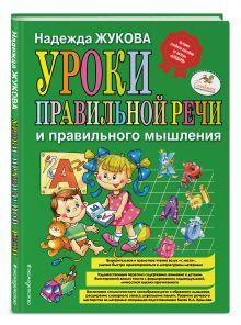 Жукова Н.С. - Уроки правильной речи и правильного мышления обложка книги