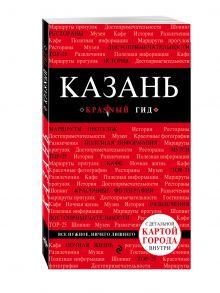 Синцов А.Ю. - Казань. 2-е изд., испр. и доп. обложка книги