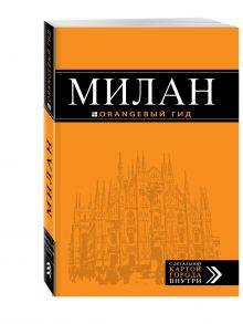 - Милан: путеводитель+карта. 6-е изд., испр. и доп. обложка книги