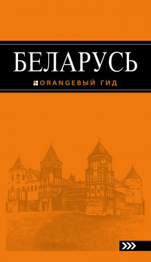 Беларусь: путеводитель. 3-е изд., испр. и доп.