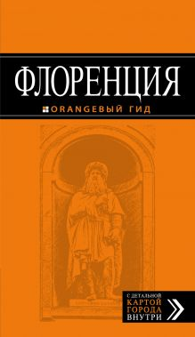 Флоренция: путеводитель + карта. 3-е изд., испр. и доп.