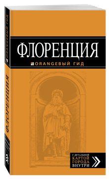 - Флоренция: путеводитель + карта. 3-е изд., испр. и доп. обложка книги