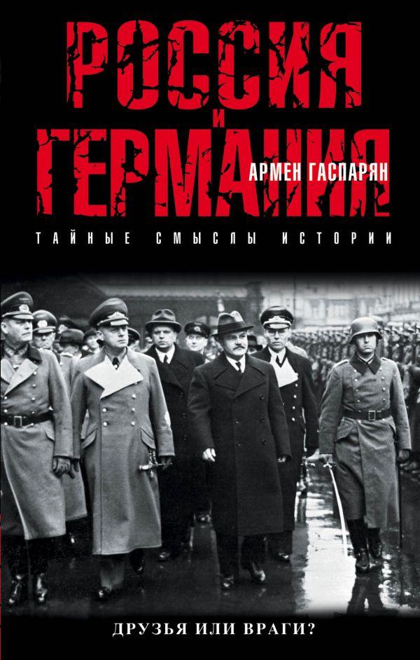 Россия и Германия. Друзья или враги? Автор : Армен Гаспарян