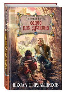 Емец Д.А. - Седло для дракона обложка книги