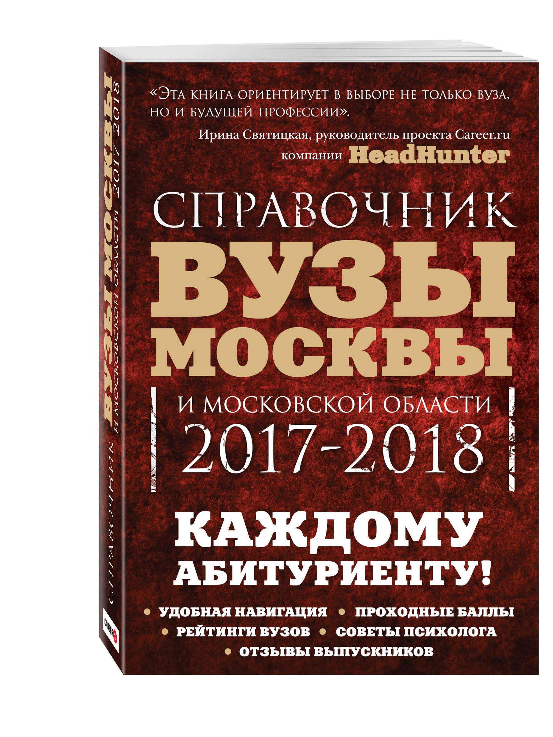 Вузы Москвы и Московской области. Навигатор по образованию. 2017-2018 ( Кузнецова И., Шилова О.,  )