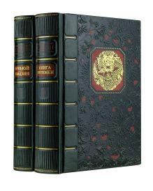 Обложка Конфуцианский канон в 2-х томах. Луньюй. Шизцин. Книга перемен.