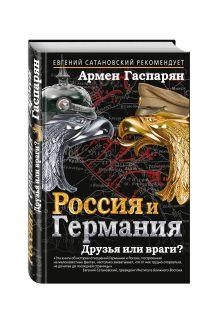 Гаспарян А.С. - Россия и Германия. Друзья или враги? обложка книги