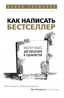 Обложка Как написать бестселлер. Мастер-класс для писателей и сценаристов Ирина Горюнова