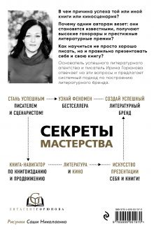 Обложка сзади Как написать бестселлер. Мастер-класс для писателей и сценаристов Ирина Горюнова