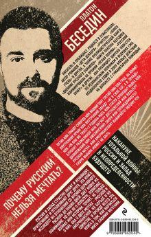 Обложка сзади Почему русским нельзя мечтать? Россия и Запад накануне тотальной войны Платон Беседин