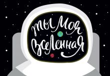 Магнитная открытка. Ты моя вселенная
