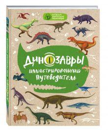 Малютин А.О. - Динозавры: иллюстрированный путеводитель (нов.оф.) обложка книги
