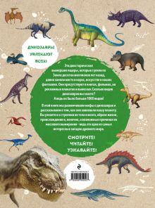 Обложка сзади Динозавры: иллюстрированный путеводитель (нов.оф.) Антон Малютин