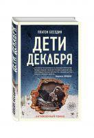 Беседин, Платон - Дети декабря' обложка книги