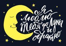 - Магнитная открытка. Люблю тебя до Луны и обратно! обложка книги