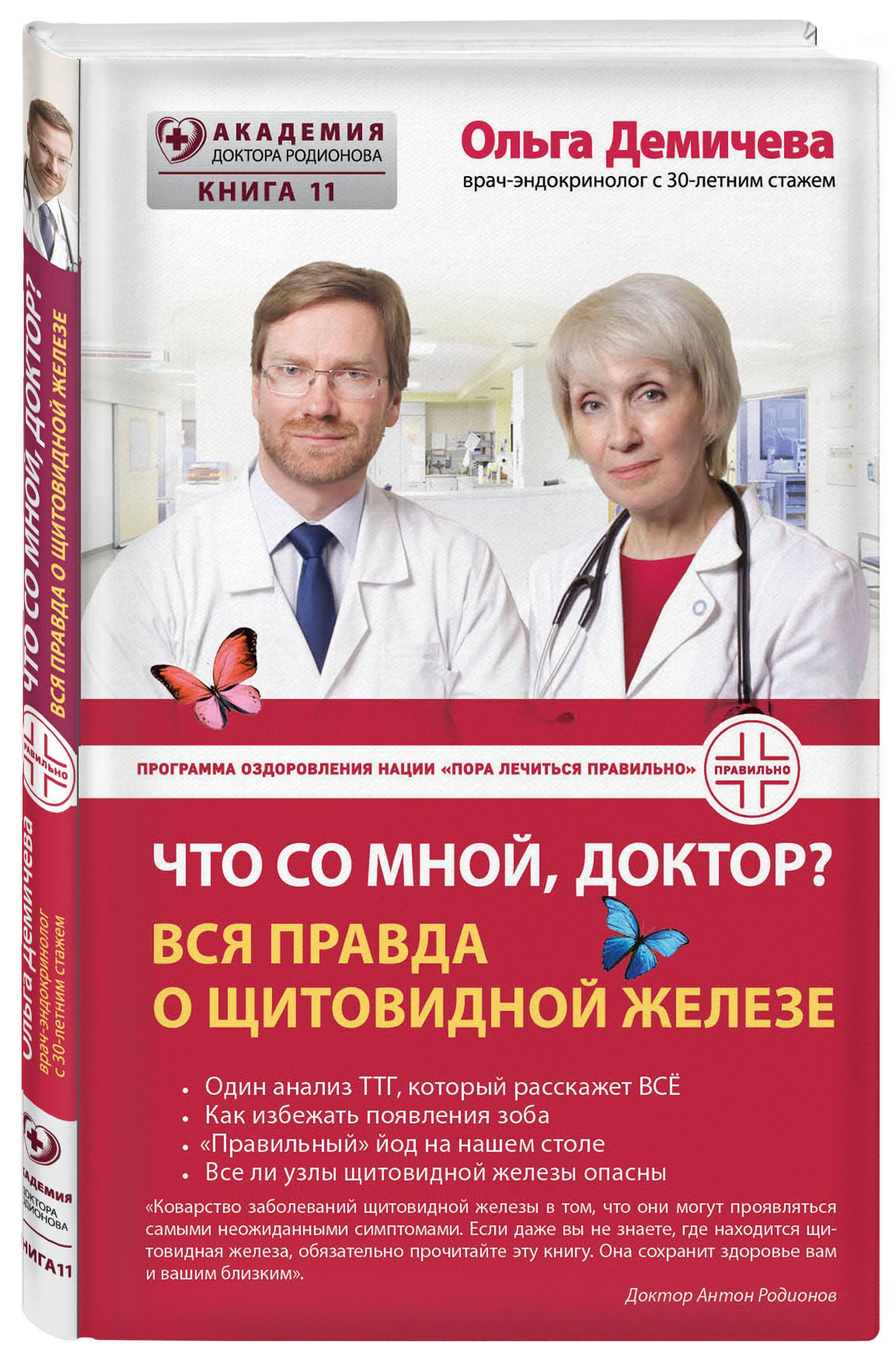 Что со мной, доктор? Вся правда о щитовидной железе ( Демичева О.Ю.  )