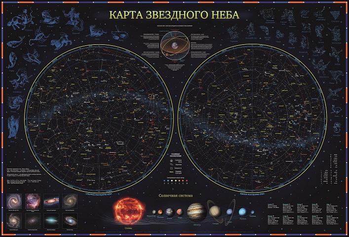 Звездное небо/планеты 101х69 ГЛОБЕН (с ламинацией в тубусе)