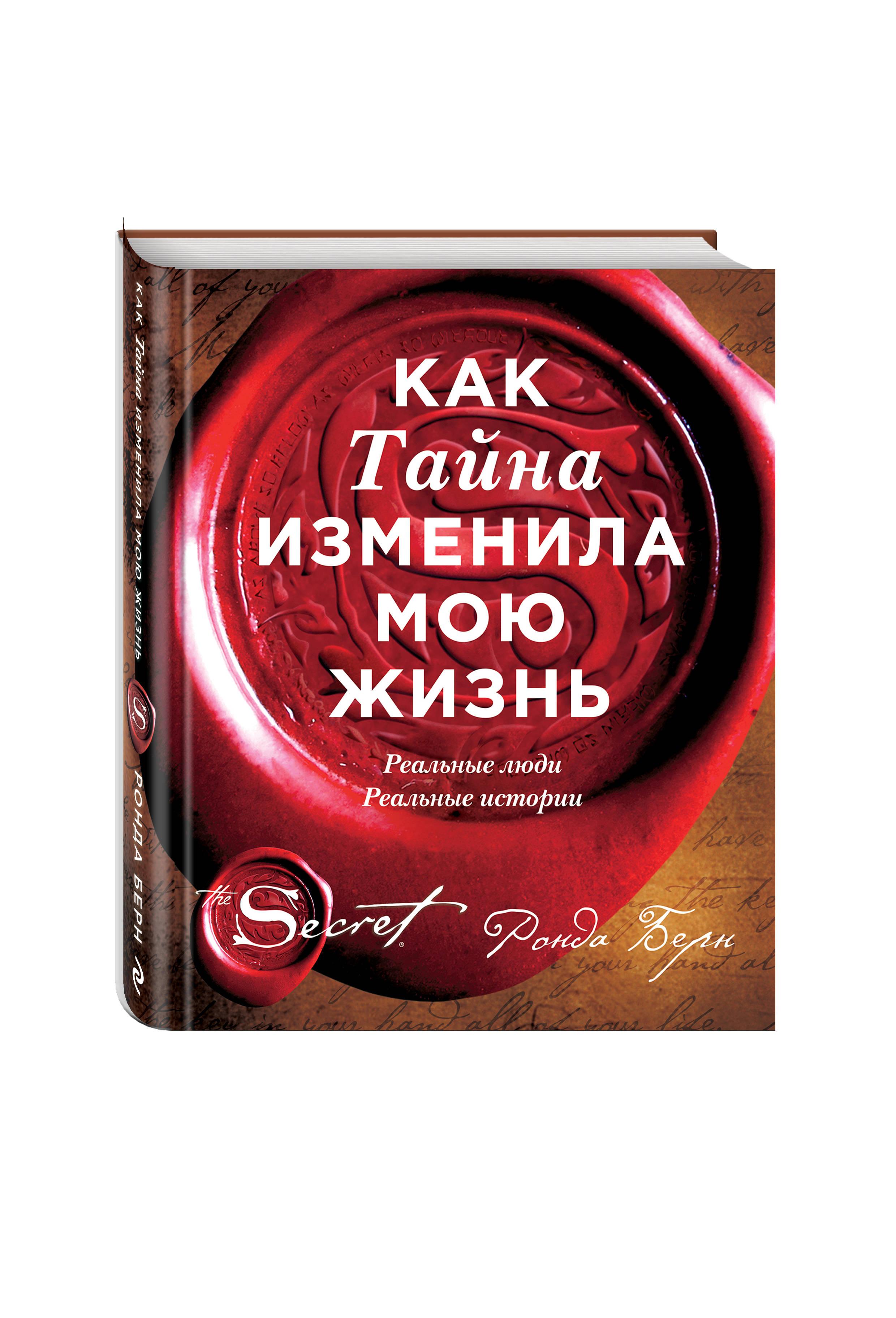 Берн Р. Как Тайна изменила мою жизнь : реальные люди, реальные истории берн р тайная книга благодарности