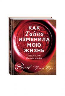 - Как Тайна изменила мою жизнь обложка книги