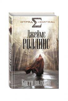 Роллинс Дж. - Кости волхвов обложка книги
