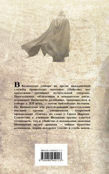 Обложка сзади Кости волхвов Джеймс Роллинс