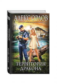 Орлов А. - Территория дракона обложка книги