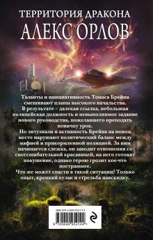 Обложка сзади Территория дракона Алекс Орлов