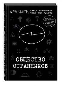 Общество странников (оф.1) обложка книги
