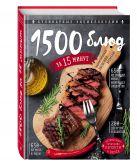 - 1500 блюд за 15 минут' обложка книги
