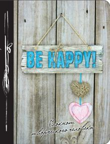 Be Happy! 7-е изд.