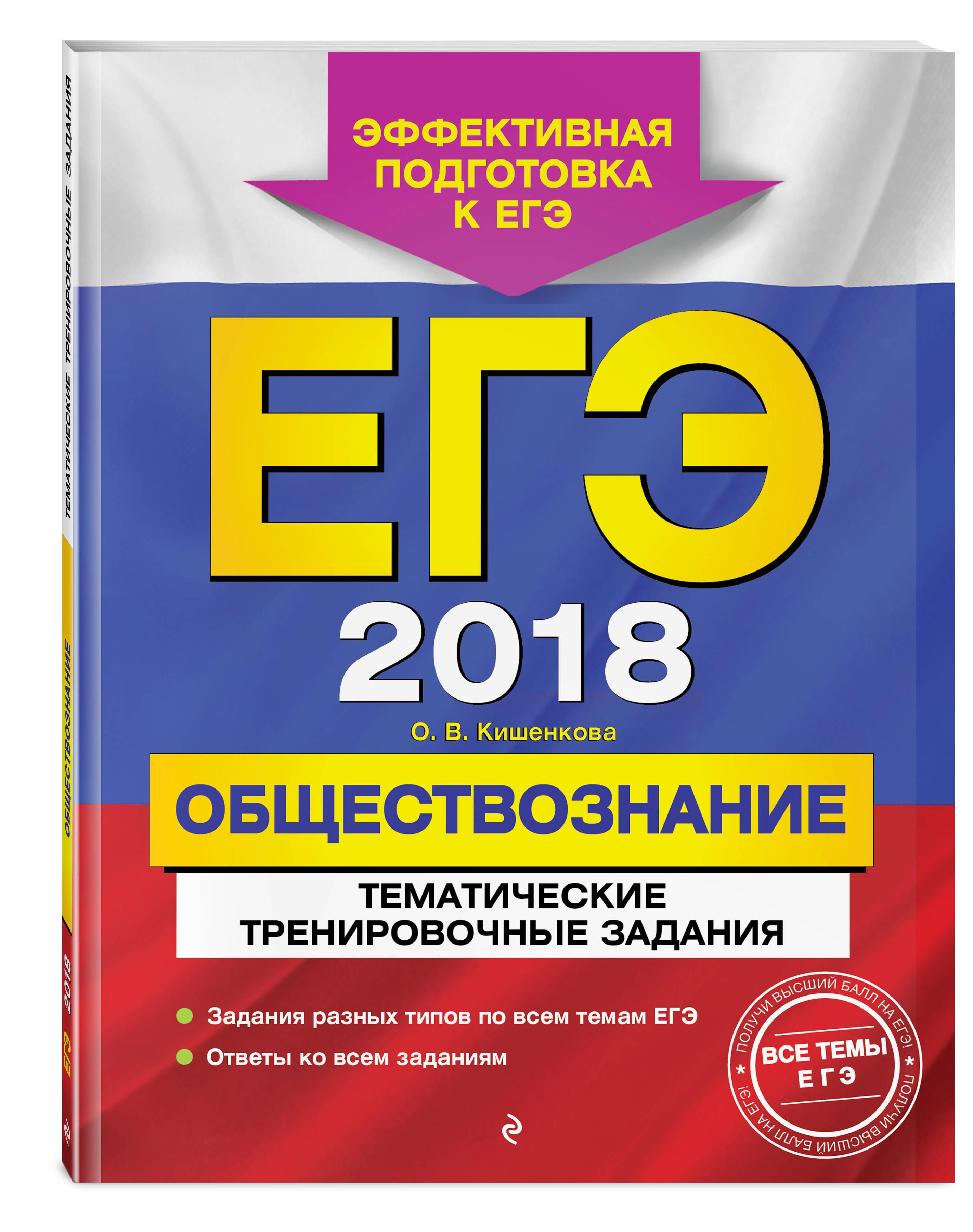 ЕГЭ-2018. Обществознание. Тематические тренировочные задания ( Кишенкова О.В.  )