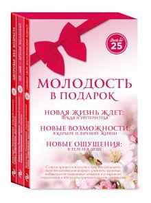 Комплект Молодость в подарок (45 лучше, чем 20) обложка книги