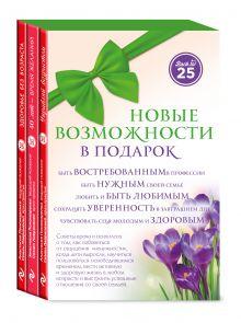 Комплект Новые возможности в подарок (45 лучше, чем 20) обложка книги