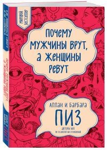 Пиз А., Пиз Б. - Почему мужчины врут, а женщины ревут (новое оформление) обложка книги