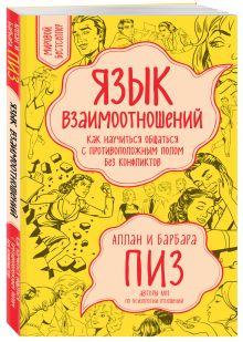 Пиз А., Пиз Б. - Язык взаимоотношений (новое оформление) обложка книги