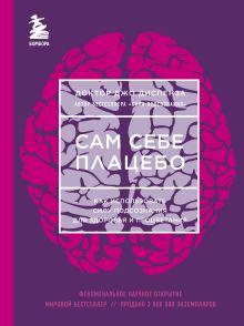 Обложка Сам себе плацебо. Как использовать силу подсознания для здоровья и процветания (ЯРКАЯ ОБЛОЖКА) Джо Диспенза