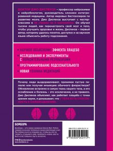 Обложка сзади Сам себе плацебо. Как использовать силу подсознания для здоровья и процветания (ЯРКАЯ ОБЛОЖКА) Джо Диспенза