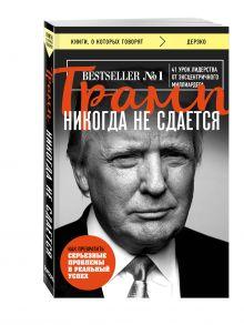 Трамп Д. - Трамп никогда не сдается (покет) обложка книги