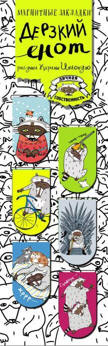 Обложка Магнитные закладки. Дерзкий енот (6 закладок полукругл.)