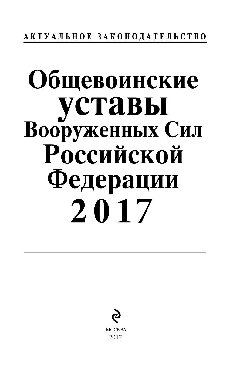 ОБЩЕВОИНСКИЕ УСТАВЫ ВС РФ 2017 СКАЧАТЬ БЕСПЛАТНО