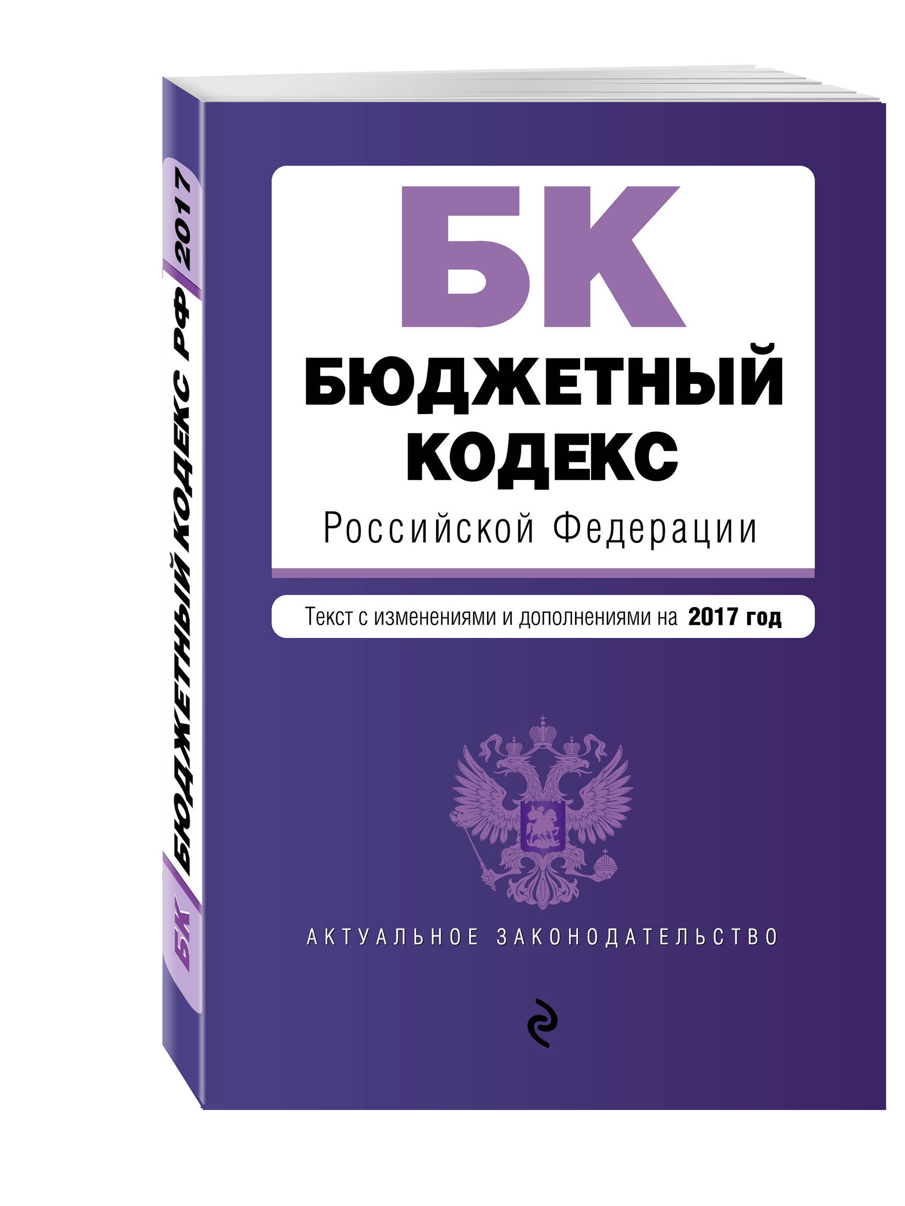 Бюджетный кодекс Российской Федерации : текст с изм. и доп. на 2017 год