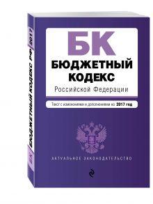 - Бюджетный кодекс Российской Федерации : текст с изм. и доп. на 2017 год обложка книги