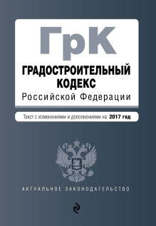 Обложка Градостроительный кодекс Российской Федерации : текст с изм. и доп. на 2017 год