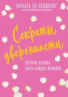 Обложка Секреты уверенности, которые должна знать каждая женщина Барбара Анджелис
