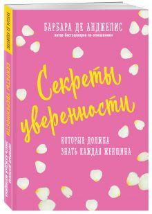 Анджелис Б.Д. - Секреты уверенности, которые должна знать каждая женщина (новое оформление) обложка книги
