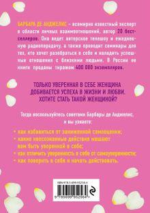 Обложка сзади Секреты уверенности, которые должна знать каждая женщина Барбара Анджелис